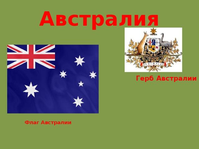 австралия флаг и герб фото одежды для