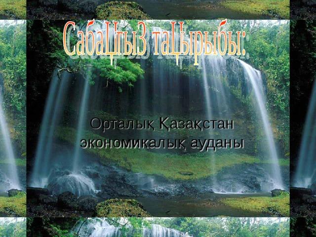 Орталық Қазақстан экономикалық ауданы