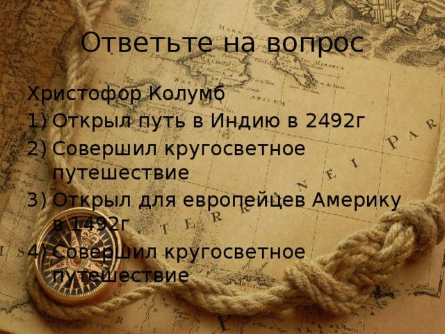 Ответьте на вопрос Христофор Колумб