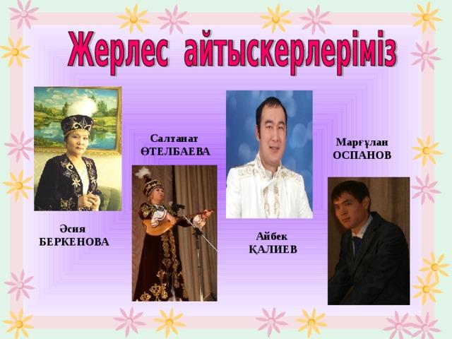 Салтанат ӨТЕЛБАЕВА Марғұлан ОСПАНОВ Әсия БЕРКЕНОВА Айбек ҚАЛИЕВ