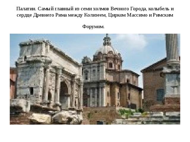 Палатин. Самый главный из семи холмов Вечного Города, колыбель и сердце Древнего Рима между Колизеем, Цирком Массимо и Римским  Форумом.