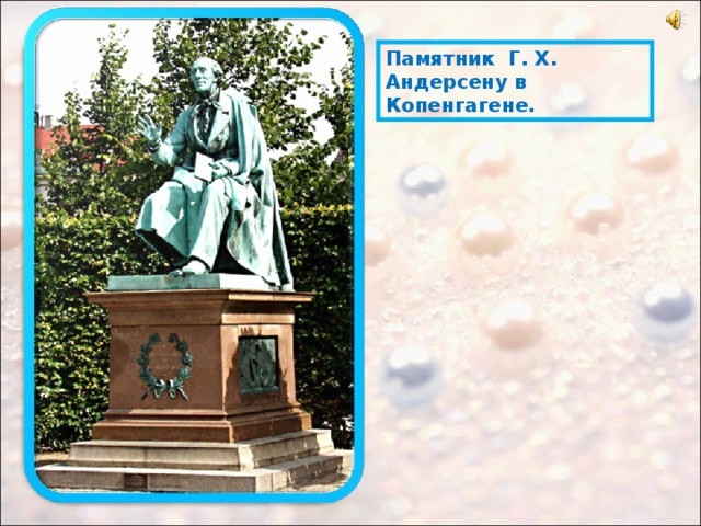 Памятник Г. Х. Андерсену в Копенгагене.
