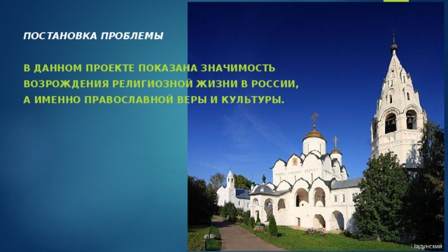 Постановка проблемы В данном проекте показана значимость возрождения религиозной жизни в России, а именно православной веры и культуры.
