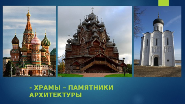 - Храмы – памятники архитектуры