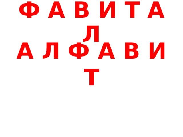 Ф А В И Т А Л А Л Ф А В И Т