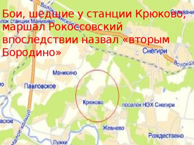 Бои, шедшие у станции Крюково, маршал Рокоссовский впоследствии назвал «вторым Бородино»