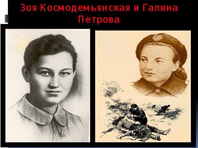 Зоя Космодемьянская и Галина Петрова