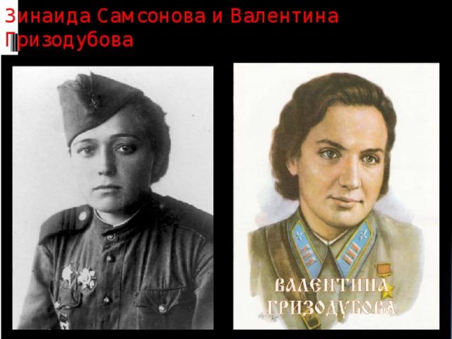 Зинаида Самсонова и Валентина Гризодубова