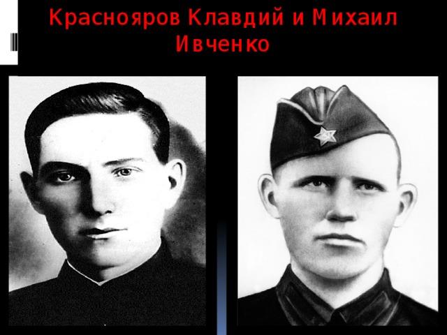Краснояров Клавдий и Михаил Ивченко