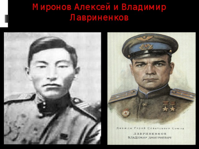 Миронов Алексей и Владимир Лавриненков