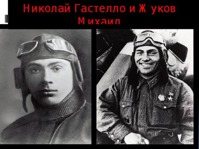 Николай Гастелло и Жуков Михаил