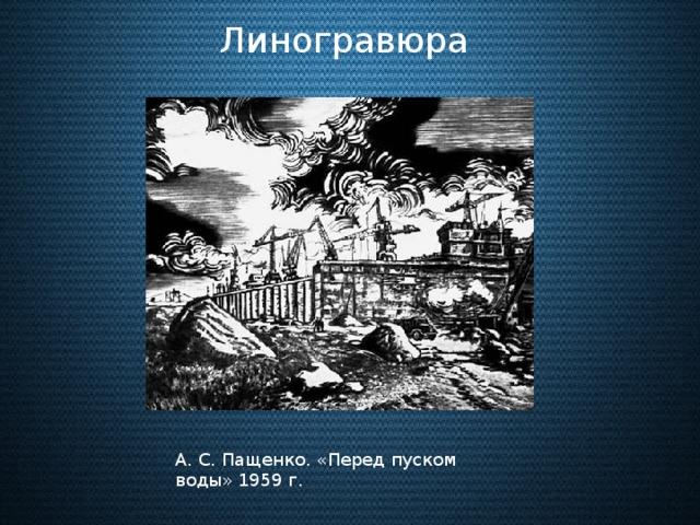 Линогравюра А. С. Пащенко. «Перед пуском воды» 1959 г.