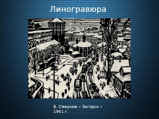 Линогравюра В. Смирнов « Загорск » 1961 г.