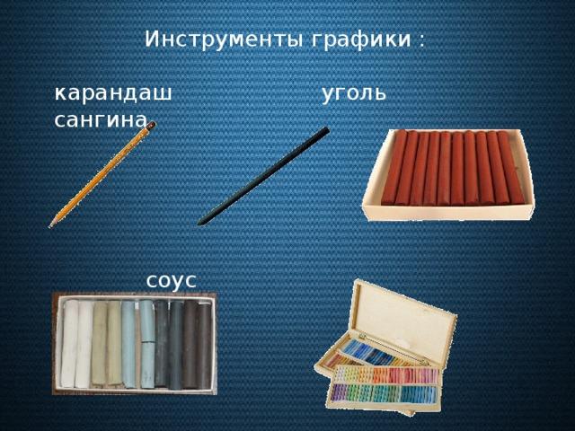Инструменты графики : карандаш уголь сангина  соус пастель