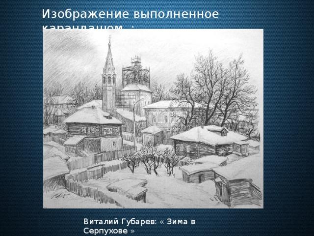 Изображение выполненное карандашом : Виталий Губарев: « Зима в Серпухове »
