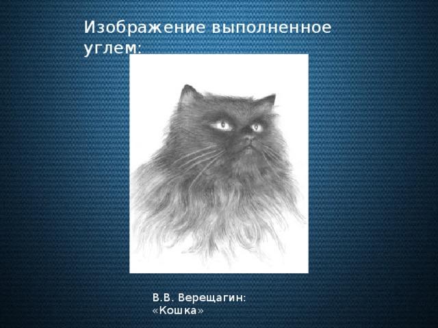 Изображение выполненное углем: В.В. Верещагин: «Кошка»