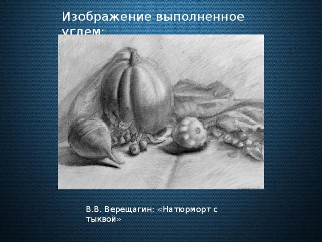 Изображение выполненное углем: В.В. Верещагин: «Натюрморт с тыквой»