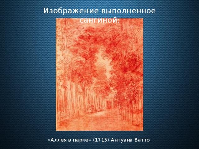 Изображение выполненное сангиной: «Аллея в парке» (1715) Антуана Ватто .