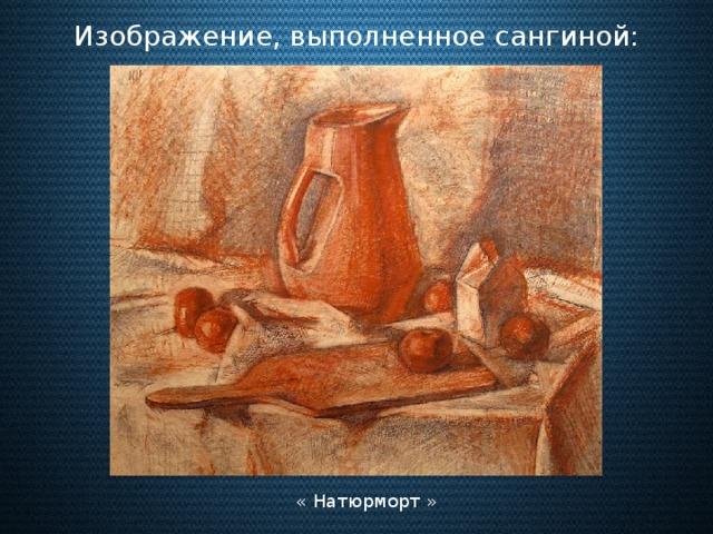 Изображение, выполненное сангиной: « Натюрморт »