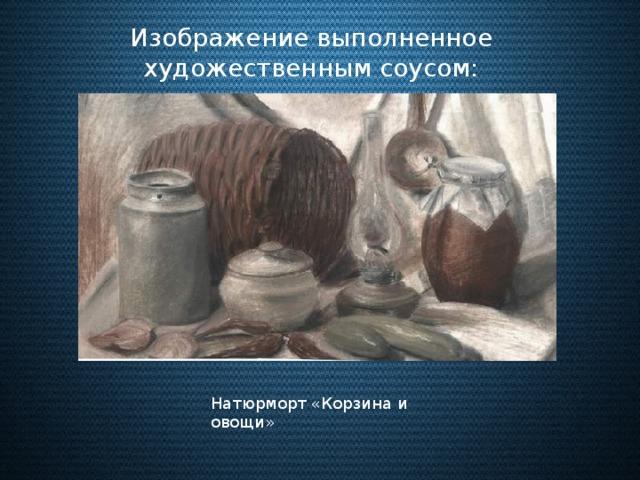 Изображение выполненное художественным соусом: Натюрморт «Корзина и овощи»