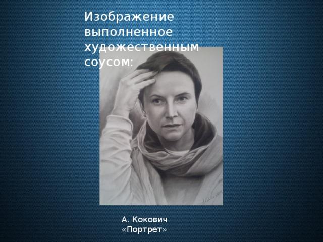 Изображение выполненное художественным соусом: А. Кокович «Портрет»