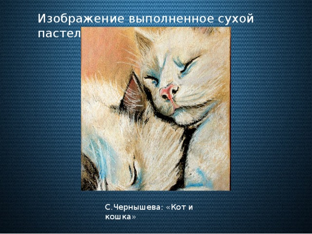 Изображение выполненное сухой пастелью: С.Чернышева: «Кот и кошка»