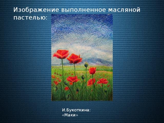 Изображение выполненное масляной пастелью: И.Букоткина: «Маки»