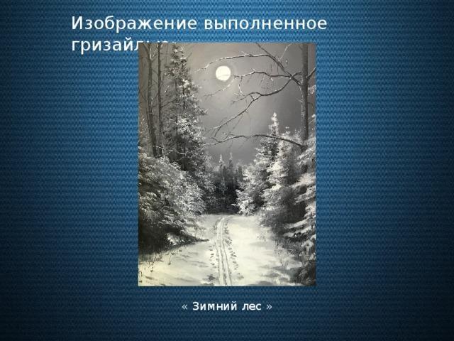 Изображение выполненное гризайлью: « Зимний лес »