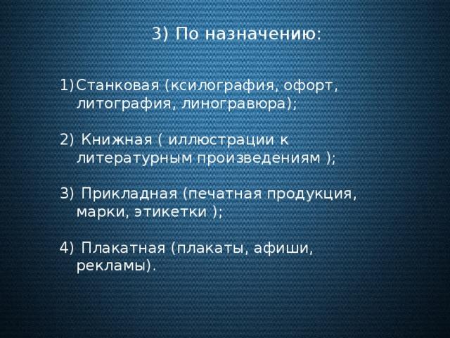 3) По назначению: