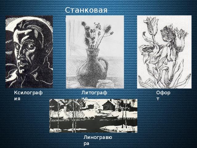 Станковая графика : Офорт Литография Ксилография Линогравюра