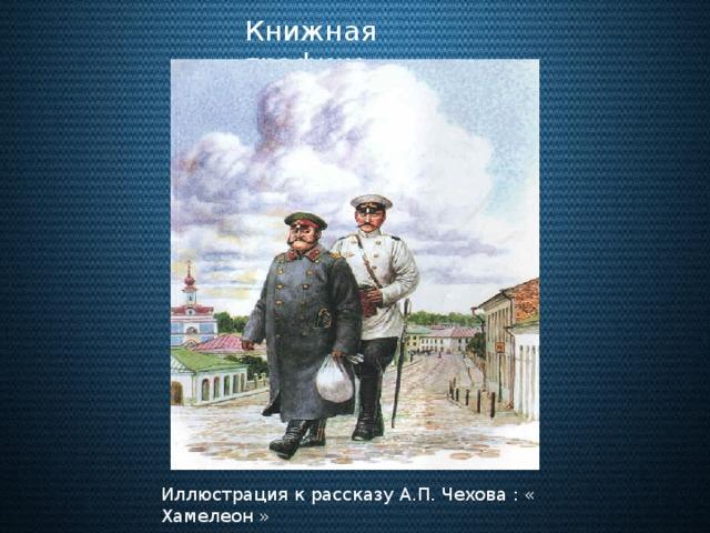 Книжная графика Иллюстрация к рассказу А.П. Чехова : « Хамелеон »
