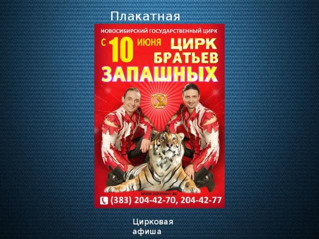Плакатная графика Цирковая афиша