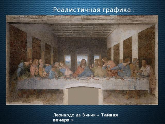 Реалистичная графика : Леонардо да Винчи « Тайная вечеря »