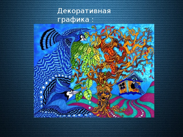 Плакатная графика Декоративная графика : Афиша