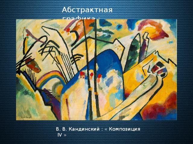 Плакатная графика Абстрактная графика : В. В. Кандинский : « Композиция IV » Афиша