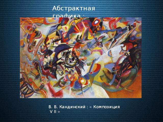 Плакатная графика Абстрактная графика : В. В. Кандинский : « Композиция V II » Афиша