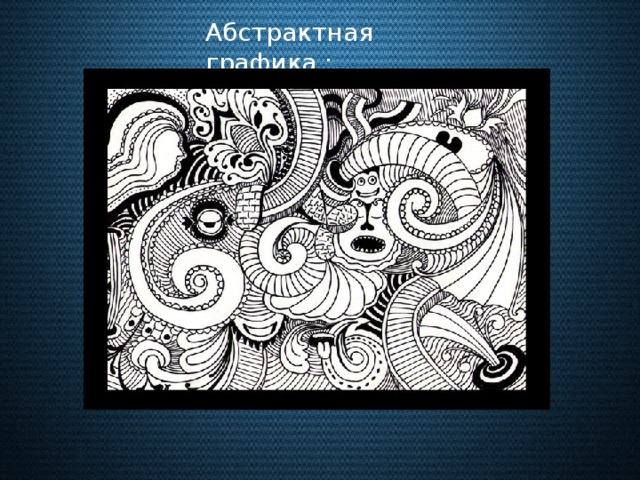 Плакатная графика Абстрактная графика : Афиша
