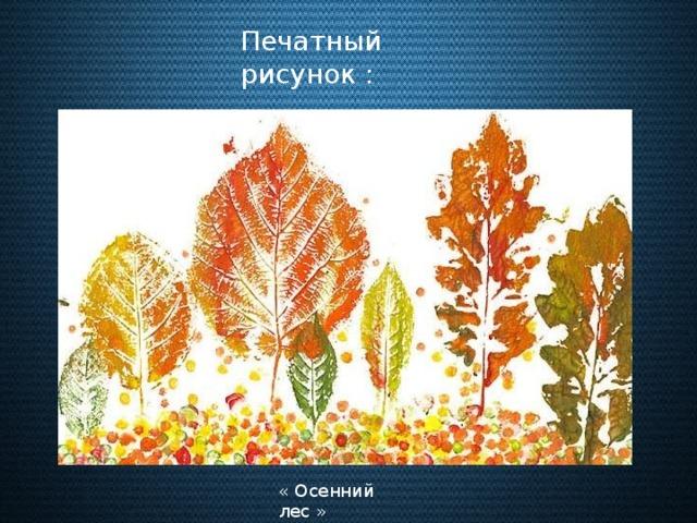 Печатный рисунок : « Осенний лес »
