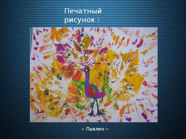 Печатный рисунок : « Павлин »