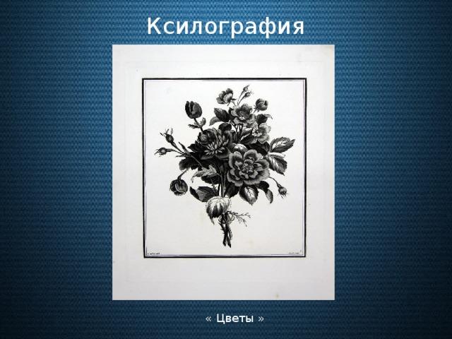Ксилография « Цветы »