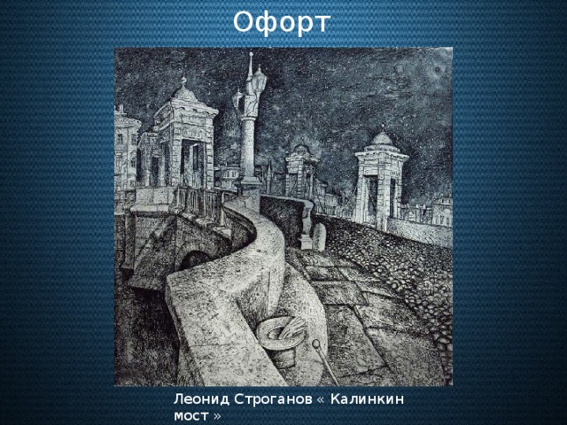 Офорт Леонид Строганов « Калинкин мост »