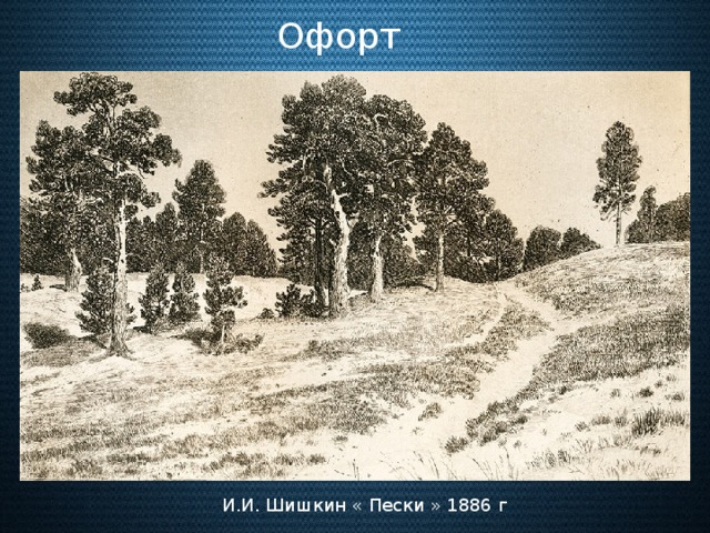 Офорт И.И. Шишкин « Пески » 1886 г