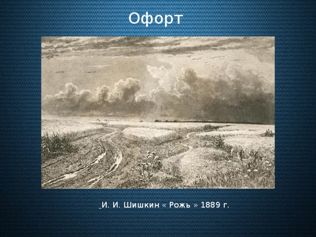 Офорт  И. И. Шишкин « Рожь » 1889 г.