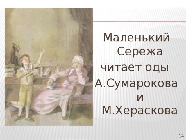 Маленький Сережа читает оды А.Сумарокова и М.Хераскова 14