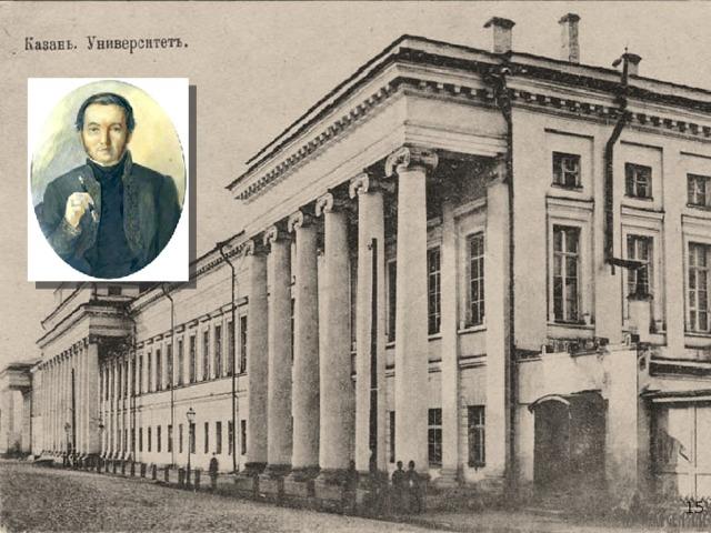 Казань университет, молодой аксаков