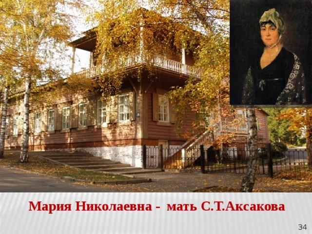 Мария Николаевна - мать С.Т.Аксакова 34