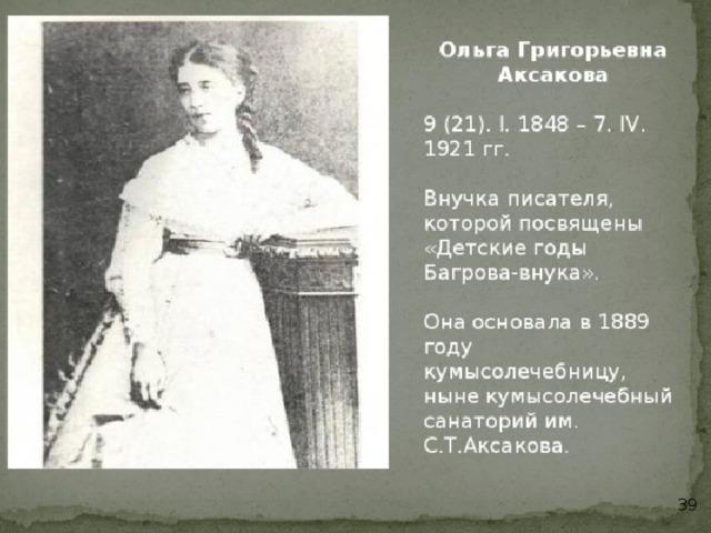 Ольга Григорьевна Аксакова  39