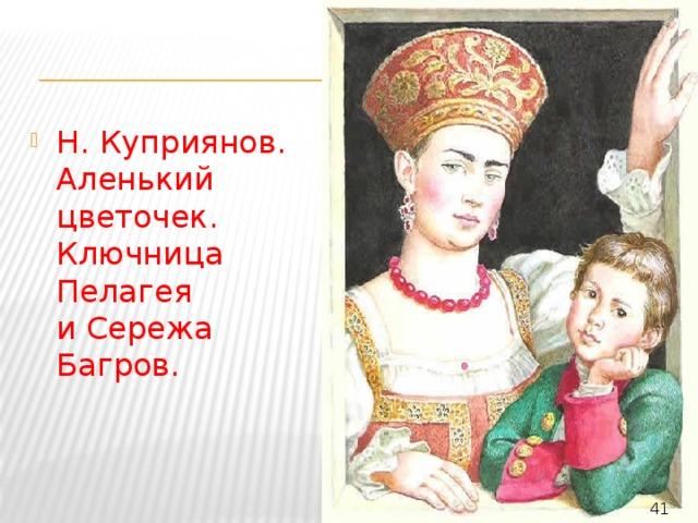 Н. Куприянов. Аленький цветочек. Ключница Пелагея иСережа Багров.