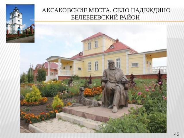 Аксаковские места. Село Надеждино  Белебеевский район   45 40