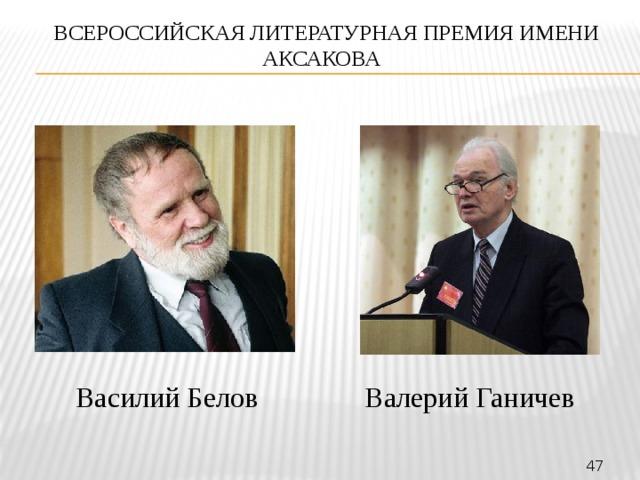 Всероссийская литературная премия имени Аксакова Василий Белов Валерий Ганичев 47 40